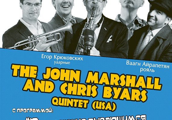 Джон Маршал в джаз-клубе Арт-Ликор