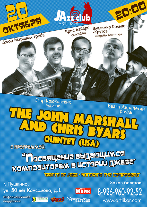 20 октября Джон Маршал