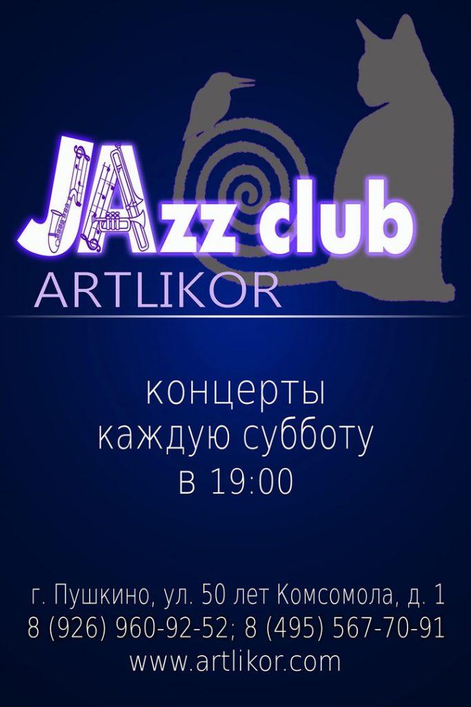 О джаз-клубе Арт-Ликор