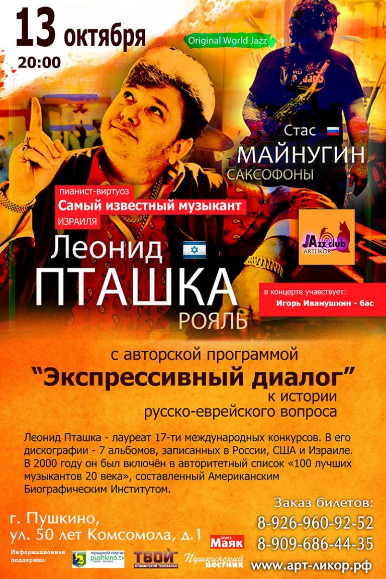 Леонид Пташка в джаз-клубе Арт-Ликор