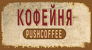 кофейный клуб PushCoffee