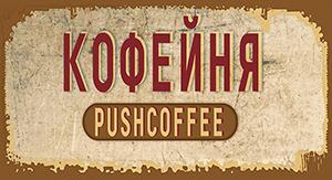 кофейный клуб PushCoffee