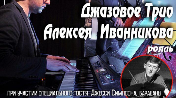 Алексей Иванников в джаз-клубе Арт-Ликор