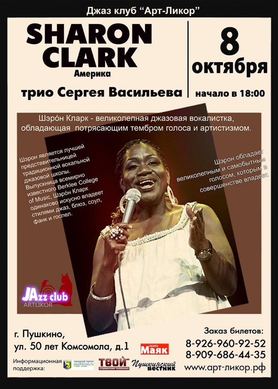 Шерон Кларк в джаз-клубе Арт-Ликор