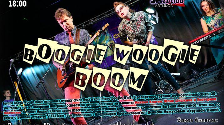 Буги-Вуги в джаз-клубе Арт-Ликор