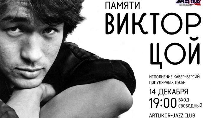 Концерт памяти Виктора Цоя