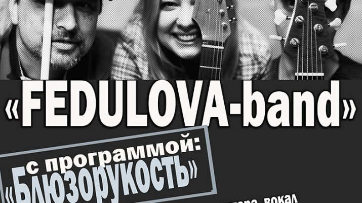 Федулова в джаз-клубе Арт-Ликор