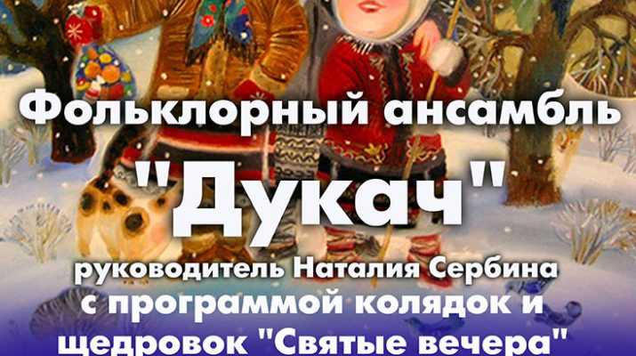 фольклерный ансамбль Дукач в джаз-клубе Арт-Ликор