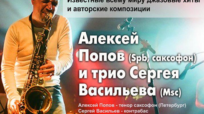 Алексей Попов в джаз-клубе Арт-Ликор