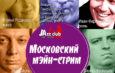 14 апреля — Московский Мэйн-Стрим