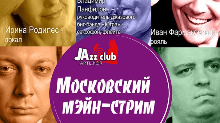 Московский мэйн-стрим в джаз-клубе Арт-Ликор