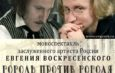 1 апреля — Гоголь против Гоголя