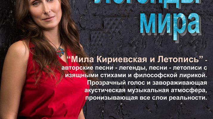 лучшие концерты в Пушкино в Арт-Ликор