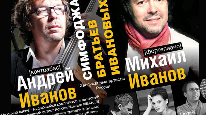 братья Ивановы в джаз-клубе Арт-Ликор