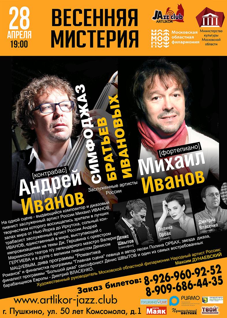 афиша концертов в Пушкино - джаз-клуб Арт-Ликор