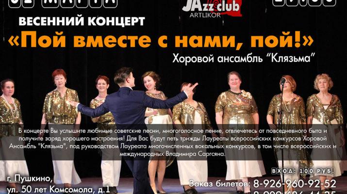 Концерт в Пушкино - джаз-клуб Арт-Ликор