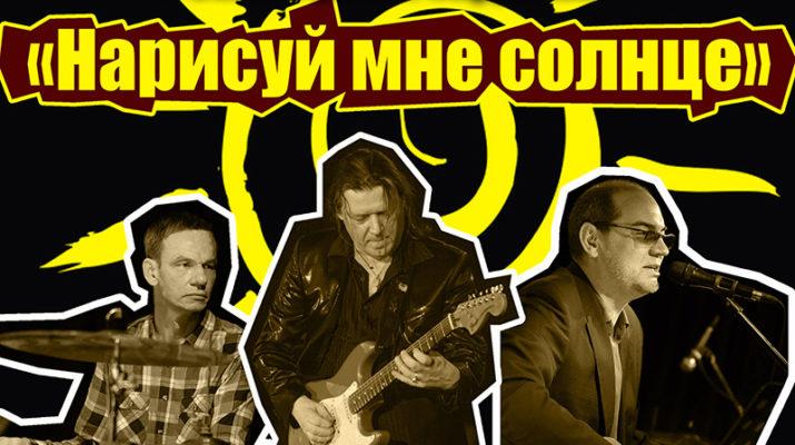 афиша концертов в Пушкино - Нарисуй мне солнце