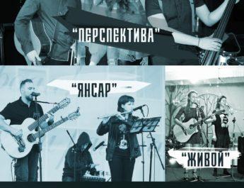 31 мая в 19:00 Ансамбль «Перспектива», акустический дуэт «Живой», группа «ЯнСар»