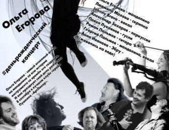8 сентября в 19:00 — Группа «Duo Ro» и деньрожденческий концерт с приглашенными музыкантами