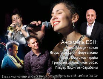 Бразильский джаз в джаз-клубе АртЛикор 19 января в 19:00