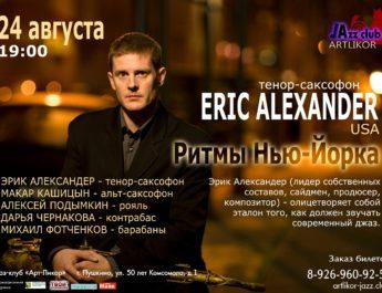 24 августа в 19:00 — Eric Alexander (тенор-саксофон, США) с программой «Ритмы Нью-Йорка»