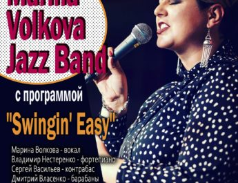 21 сентября в 19:00 Marina Volkova Jazz Band с программой «Swingin' Easy»