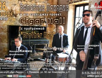 26 ноября в 19:00 Валентин Лакодин и его соул-джаз проект Cigar Hall представит программу «Brothers Ray»