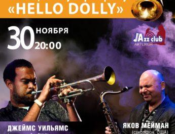 30 ноября в 20:00 состоится концерт, посвященный Луи Армстронгу «HELLO DOLLY»