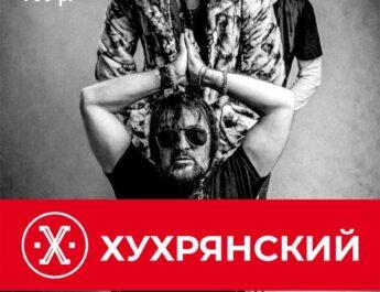 Инди-Рок в клубе АРТЛИКОР 15 августа 19-00.